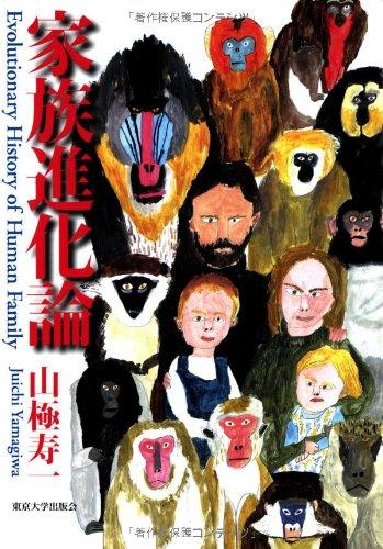Family evolution (2012) ISBN: 4130633325 [Japanese Import] ebook