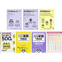 Nihongo So Matome JLPT N4 N5 , Tango Vocabulary Practice Questions and Hiragana Chart 7 Books