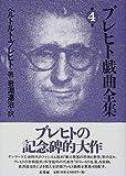 ブレヒト戯曲全集〈第4巻〉