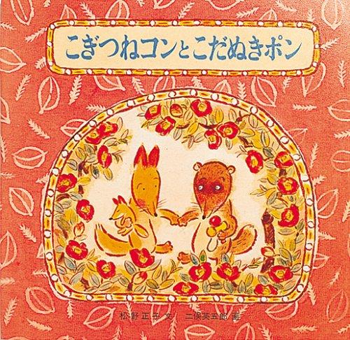 こぎつねコンとこだぬきポン (童心社の絵本)