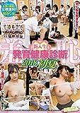 羞恥 新入生発育健康診断2018初夏 [DVD]