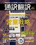 通訳翻訳ジャーナル 2017年1月号