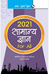 General Knowledge for All - 2021 (Hindi Edition) Kindle Edition