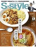 せんだいタウン情報 S-style 2018年6月号