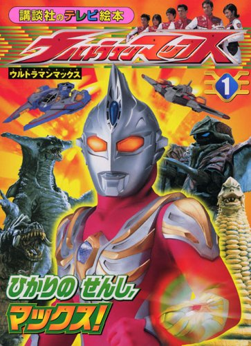 Ultraman Max (1) (TV picture book of Kodansha (1349)) (2005) ISBN: 4063443493 [Japanese Import]