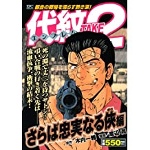 Farewell TAKE2 Daimon ?? faithful (Platinum Comics) (2010) ISBN: 4063745430 [Japanese Import]