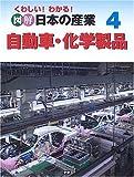 くわしい!わかる!図解 日本の産業〈4〉自動車・化学製品