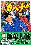 特上カバチ!!-カバチタレ2 (8) (モーニングKC)