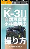 ぼろフォト解決シリーズ072 PENTAX K-3II 自然写真家・小林義明の撮り方