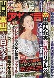 週刊アサヒ芸能 2019年 11/14 号 [雑誌]