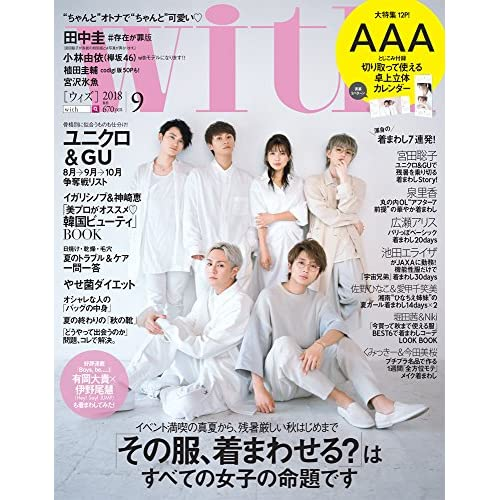 with 2018年9月号 画像 A