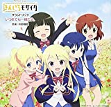 Animation (Music By Ruka Kawada) - TV Animation Kin-Iro Mosaic Sound Book Itsumademo Issho Dayo [Japan CD] VTCL-60351 by Animation (Music By Ruka Kawada) (2013-09-25)