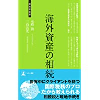 海外資産の相続 (経営者新書)