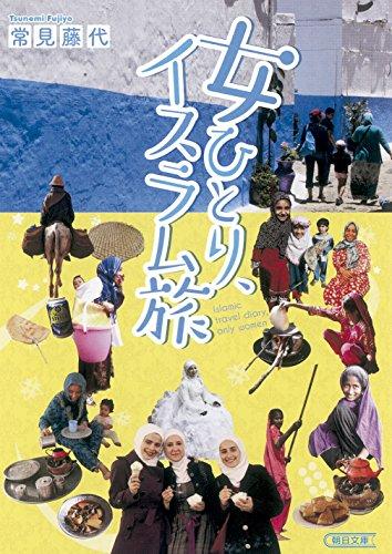 女ひとり、イスラム旅 (朝日文庫)