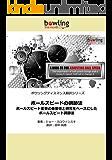 ボールスピードの調節法: ボールスピード調節の重要性と研究をベースにしたボールスピード調整法 ボウリングディスマンス翻訳シリーズ