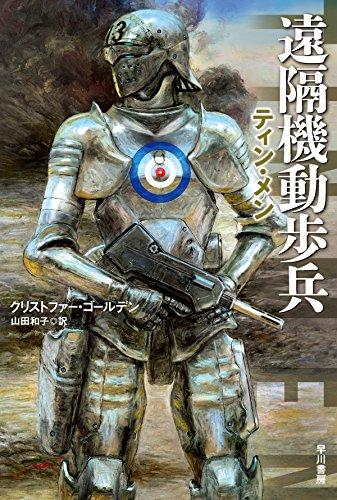 遠隔機動歩兵 -ティン・メン- (ハヤカワ文庫SF)