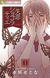 失恋ショコラティエ (6) (フラワーコミックスアルファ)