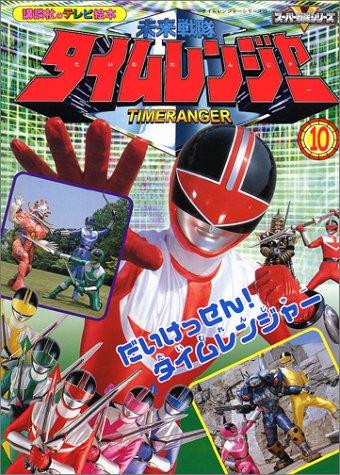 Mirai Sentai Time Ranger 10 Decisive Battle! Time Ranger (TV picture book 1144 Super Sentai series of Kodansha) (2000) ISBN: 406344144X [Japanese Import]