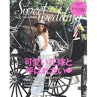 Sweet wedding 表紙画像