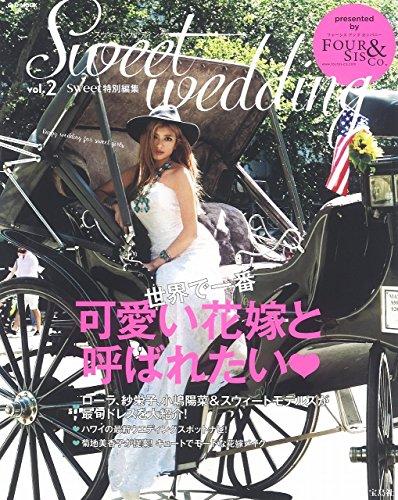 Sweet wedding 最新号 表紙画像