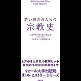 虫を数える未接続王位日本宗教史 (岩波新書)