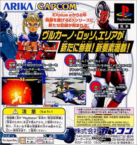 Street Fighter EX 2 Plus [Japan Import]