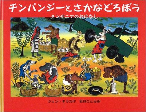 チンパンジーとさかなどろぼう―タンザニアのおはなし (大型絵本)
