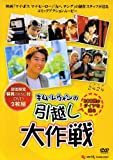 [DVD]引越し大作戦