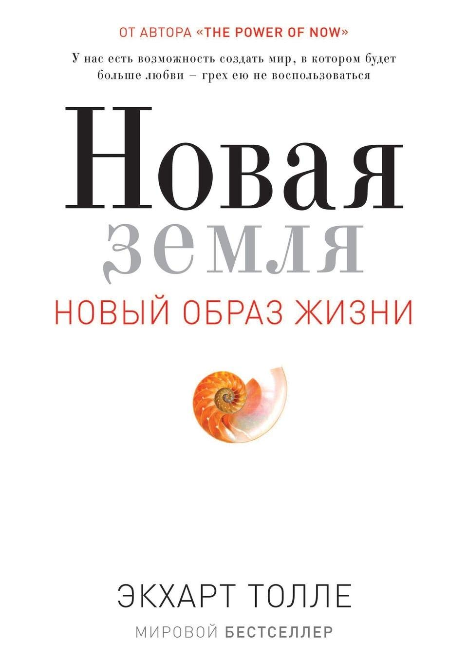 New Earth Awakening To Your Life S Purpose Russian Edition