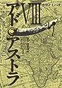 アド・アストラ -スキピオとハンニバル-(8) / カガノミハチの商品画像
