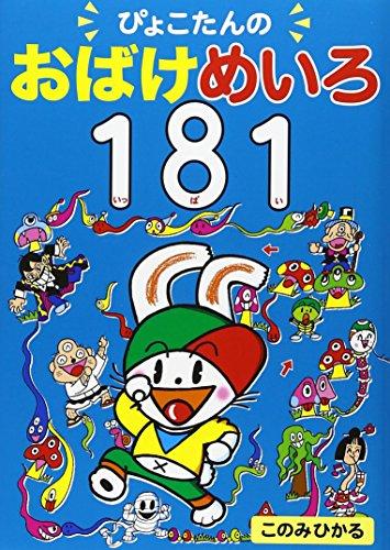 ぴょこたんのおばけめいろ181(いっぱい)