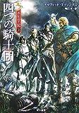 四つの騎士団―エレニア記〈3〉 (ハヤカワ文庫FT)