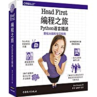 Head First 编程之旅(Python语言描述)