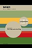 物的追问 (二十世纪西方哲学经典)