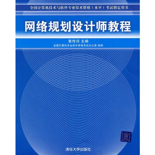 Download National Computer technology and software professional and technical qualifications (level) post-test Zhidingyongshu: network planning. design tutorial(Chinese Edition) PDF
