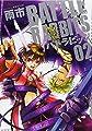 バトラビッツ 02 (IDコミックス ZERO-SUMコミックス)