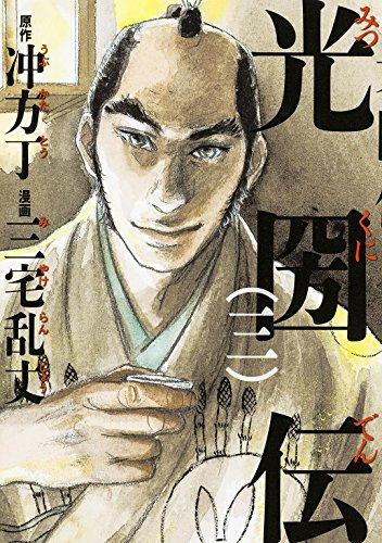光圀伝 (3) (単行本コミックス)