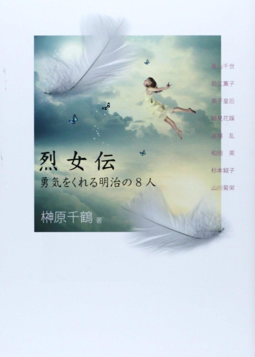 Retsujoden : Yuki o kureru meiji no hachinin. pdf
