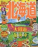 るるぶ北海道'18 (国内シリーズ)