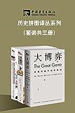 中国青年历史拼图译丛系列(套装共3册)(西方大国之间的一场波澜壮阔而又如履薄冰的勘探、间谍、军事与外交博弈)