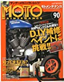 MOTO MAINTENANCE (モトメンテナンス) 2010年 08月号 [雑誌]
