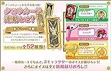 Card captor Sakura: Clow card book