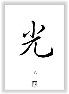 Schicksal Chinesisches Japanisches Kanji Kalligraphie