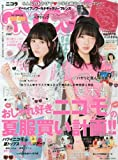 nicola(ニコラ) 2016年 07 月号 [雑誌]