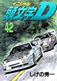 Initial D Vol. 42 (In Japanese)