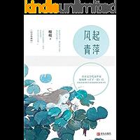 风起青萍(青春文学代表作家皎皎继《君子一诺》后首部直面两性关系的超现实悬爱力作。)