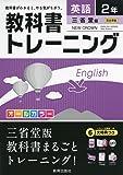 教科書トレーニング三省堂英語2年