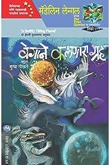VEGANE KALNARA GRAHA (Marathi Edition) Kindle Edition