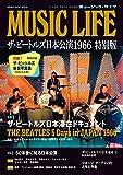 MUSIC LIFE ザ・ビートルズ日本公演1966 特別版 (シンコー・ミュージックMOOK)
