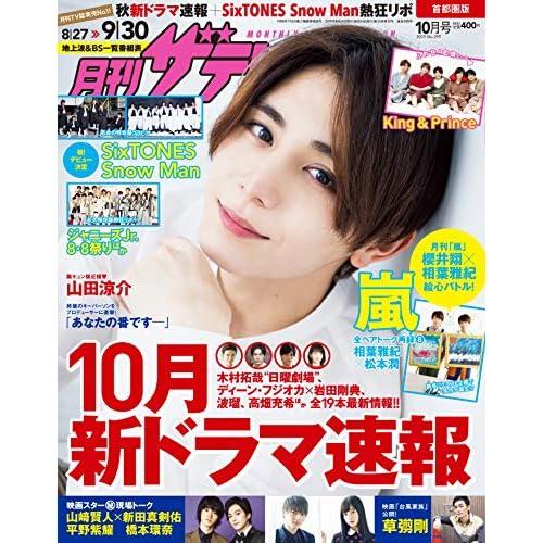 月刊ザテレビジョン 2019年10月号 表紙画像